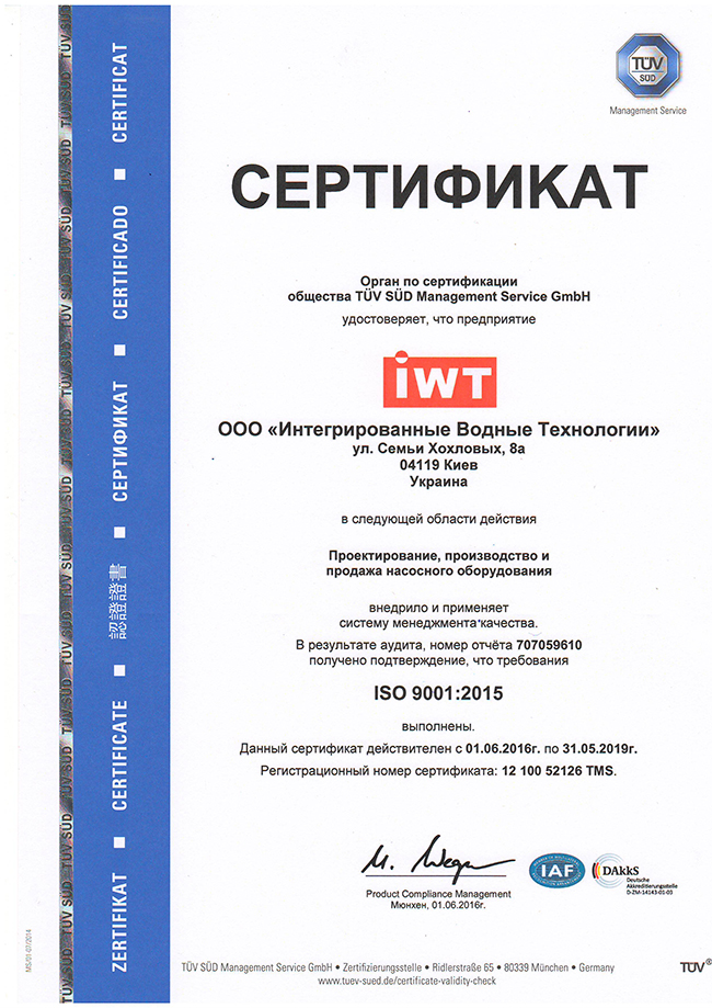 Переход к процессному менеджменту и получение сертификата ISO, подтверждающего внедрение системы управления качеством в компании IWT