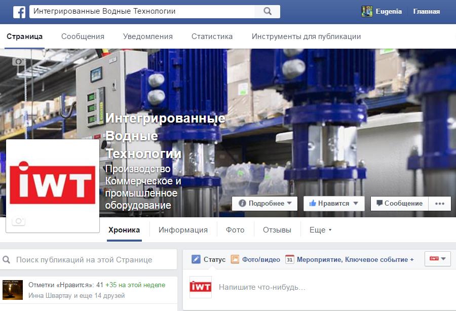 Скриншот страницы компании ИВТ из Facebook