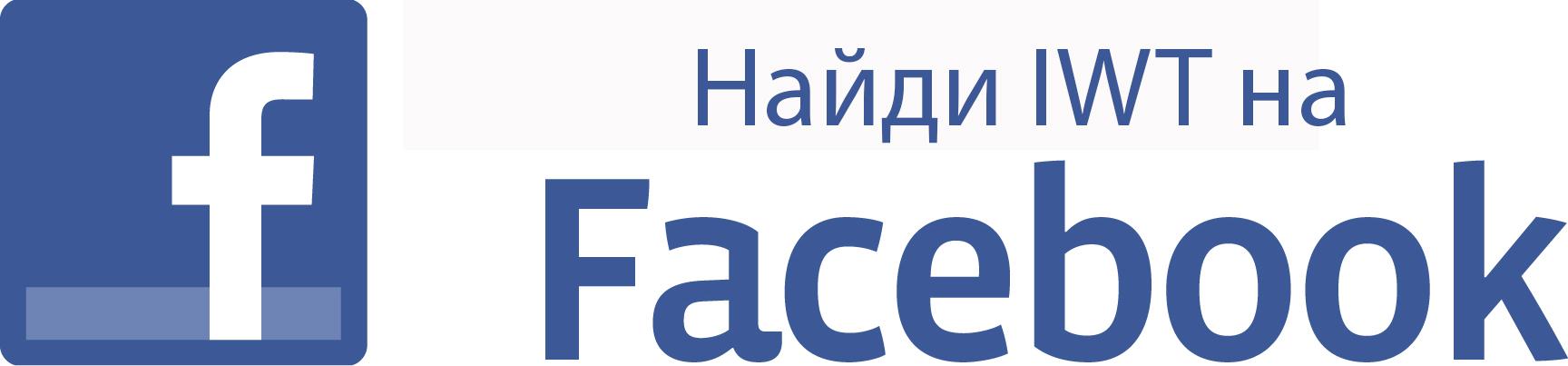 Найди IWT на Facebook и будь в курсе событий компании