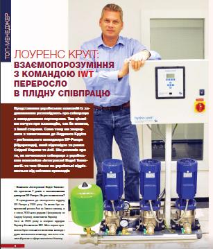 Пример статьи из нового выпуска корпоративного журнала IWT. О чем можно прочесть в свежем выпуске.