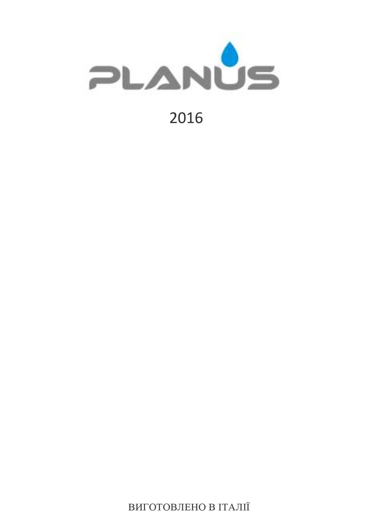страничка каталога Planus 2016