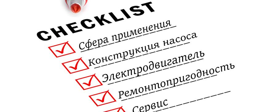 Check – list по подбору насосного оборудования